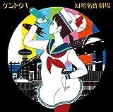 幻燈名作劇場(初回限定盤)(DVD付)