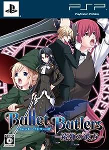 Bullet Butlers (初回限定版)