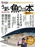 うまい魚がもっと旨くなる本2011-日本さかな検定公式ガイドブック (プレジデントムック)