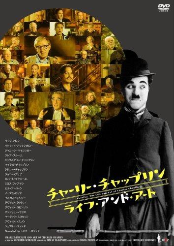 チャーリー・チャップリン ライフ・アンド・アート [DVD]