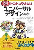 トコトンやさしいユニバーサルデザインの本 (B&Tブックス—今日からモノ知りシリーズ)