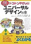 トコトンやさしいユニバーサルデザインの本 (B&Tブックス―今日からモノ知りシリーズ)
