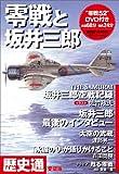 歴史通 2012年 01月号 別冊 零戦と坂井三郎 [雑誌]