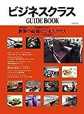 ビジネスクラス GUIDE BOOK (イカロス・ムック)