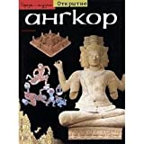 img - for ANGKOR, Guide Henri Parmentier book / textbook / text book