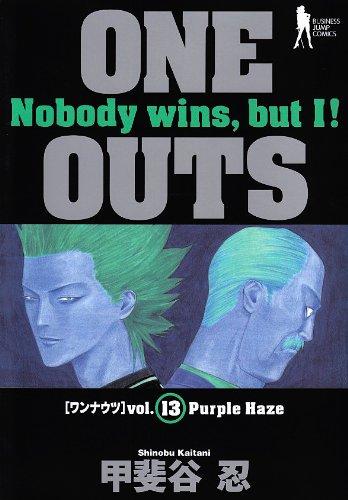 甲斐谷忍『ONE OUTS』(13巻)