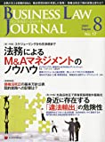 BUSINESS LAW JOURNAL (ビジネスロー・ジャーナル) 2009年 08月号 [雑誌]