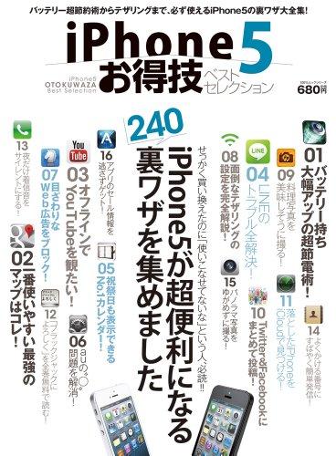 iPhone5お得技ベストセレクション