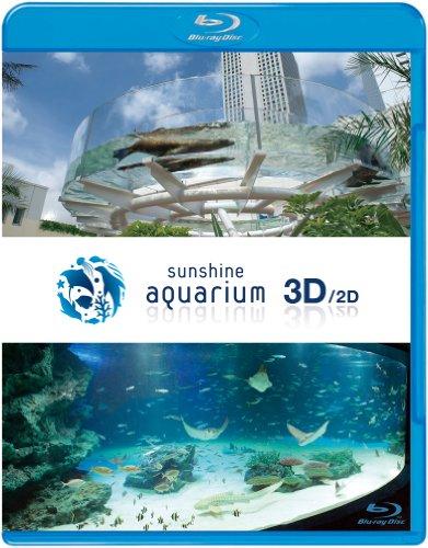 サンシャイン水族館 3D/2D Sunshine Aquarium 3D/2D