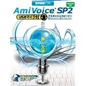 エムシーツー 音声認識ソフト AmiVoice SP2 USBマイク付