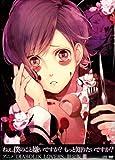 逆巻カナト(梶裕貴)「銀の薔薇-Kanatolyrics-」