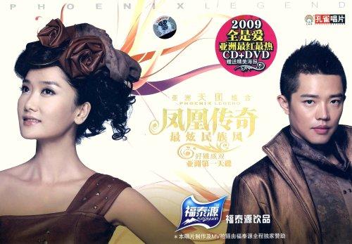 凤凰传奇:最炫民族风(cd dvd))图片