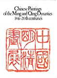 img - for Chinese paintings of the Ming and Qing Dynasties, 14th-20th century book / textbook / text book