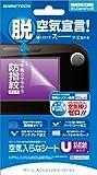 WiiU用液晶保護シート『空気入らなシートU 防指紋タイプ』