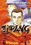 echange, troc Kaiji Kawaguchi - Zipang, Tome 13 :