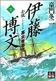小説 伊藤博文―幕末青春児〈下〉 (人物文庫)