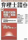 弁理士受験新報 2015/6 短答式試験問題と解説 平成27年度
