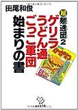 超麺通団2 ゲリラうどん通ごっこ軍団始まりの書 (西日本文庫)