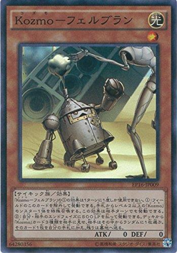 遊戯王カード EP16-JP009 Kozmo−フェルブラン(スーパーレア)遊☆戯☆王ARC-V [EXTRA PACK 2016]
