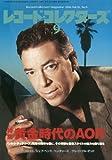 レコード・コレクターズ9月号「黄金時代のAOR」