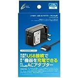 CYBER・USB ACアダプタ (PS Vita用)