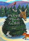 クリスマスツリーの12か月 (講談社の翻訳絵本)