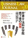 BUSINESS LAW JOURNAL (ビジネスロー・ジャーナル) 2008年 10月号 [雑誌]