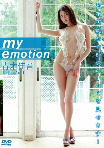 青木佳音 my emotion [DVD]