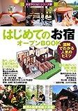はじめてのお宿オープンBOOK (お店やろうよ!シリーズ)