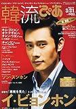 韓流ぴあ 2011年 3/31号 [雑誌]