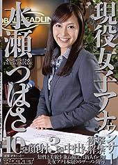 現役女子アナウンサー 水瀬つばさ [DVD]