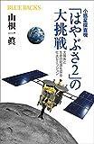小惑星探査機「はやぶさ2」の大挑戦 太陽系と生命の起源を探る壮大なミッション ブルーバックス