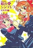 晴れのちシンデレラ(3) (バンブーコミックス)