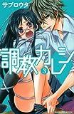 調教カレシ(3) (講談社コミックスフレンド B)