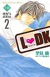 小説L DK 柊聖'S ROOM(2) (KCデラックス 児童図書)
