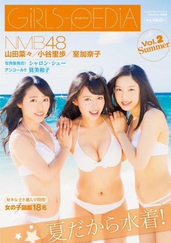 CD&DLでーた別冊 GIRLS-PEDIA Vol.2 (エンターブレインムック)