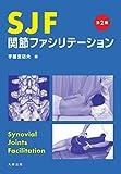SJF 関節ファシリテーション 第2版