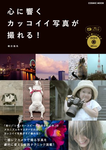 心に響くカッコイイ写真が撮れる!(DVD付) (COSMIC MOOK)