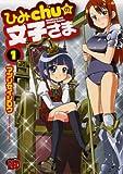 ひみchuの文子さま 1 (チャンピオンREDコミックス)
