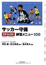 サッカー守備ディフェンス&ゴールキーパー練習メニュー100 (池田書店のスポーツ練習メニューシリーズ)