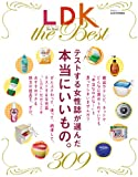 LDK THE BEST (晋遊舎ムック)