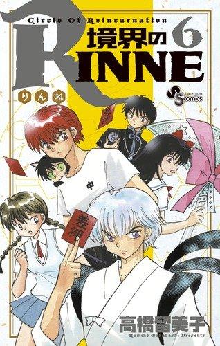 境界のRINNE  6 (少年サンデーコミックス)