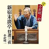 CD版 小沢昭一的 新宿末廣亭 特選三夜