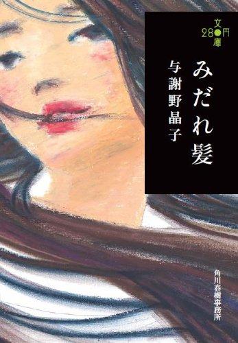 みだれ髪 (280円文庫)