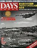 DAYS JAPAN (デイズ ジャパン) 2014年 05月号 [雑誌]