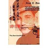 Suchergebnis auf Amazon.de für: Sara Arnold-Korf: Bücher