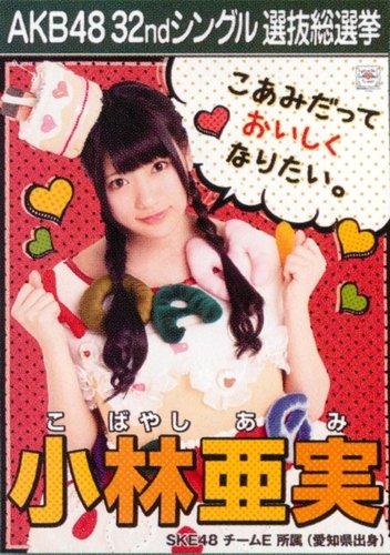 AKB48 公式生写真 32ndシングル 選抜総選挙 さよならクロール 劇場盤 【小林亜実】