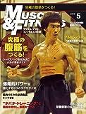 『マッスル・アンド・フィットネス日本版』2009年5月号