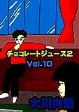 チョコレートジュース2Vol.10 大川内優の小説シリーズ (ドラッグスタワー&◇ALLCOLOR◆)