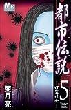 都市伝説 5 口裂け女 (マーガレットコミックス)